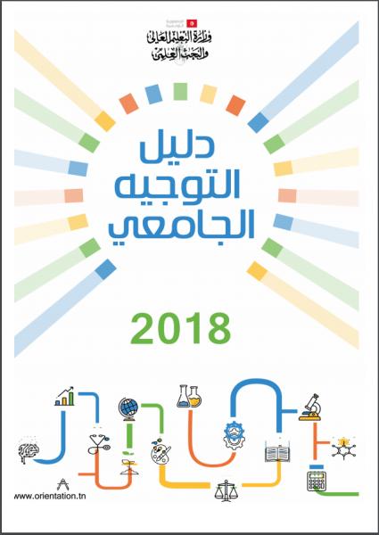 Guide De L Orientation Universitaire En Tunisie 2018